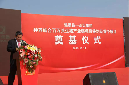 遂溪县—正大集团种养结合百万头生猪产业链项目
