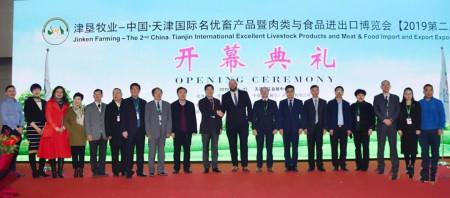 第二届中国•天津国际名优畜产品暨肉类 与食品进出口博览会开幕
