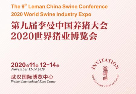 第九届李曼养猪大会2020世界猪业博览会邀请函