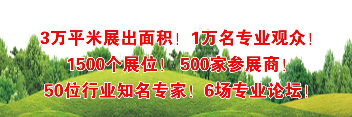 2020第五届中国西部畜牧业博览会  暨产业创新发展论坛