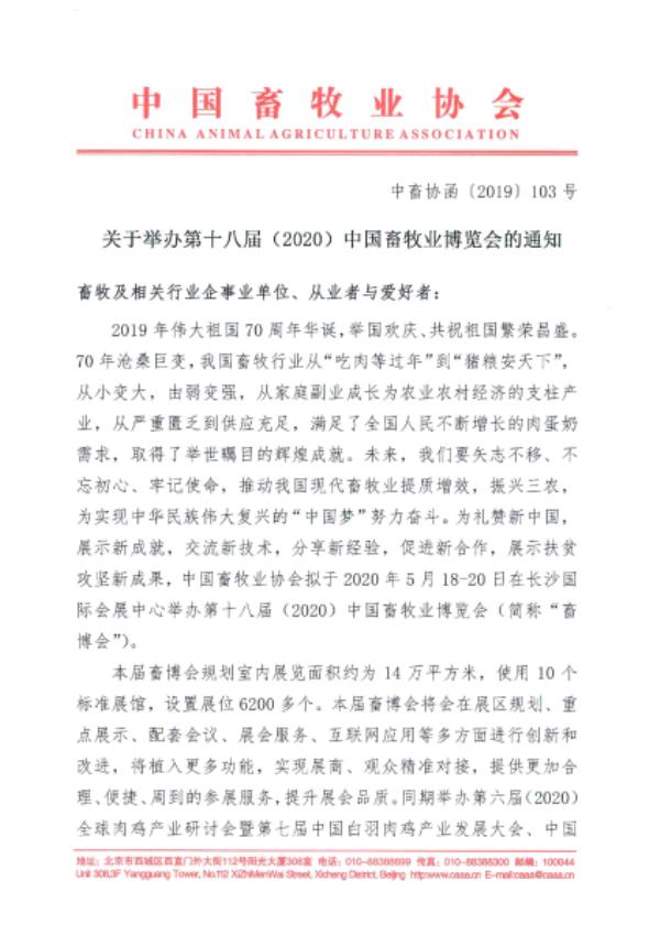 第十八届中国畜牧业博览会通知