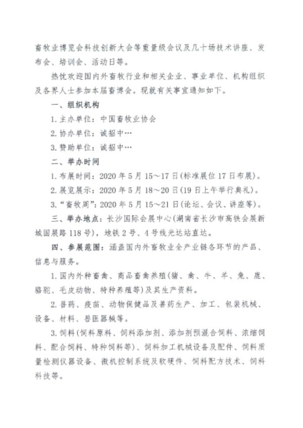 2020中国畜牧业博览会主办单位