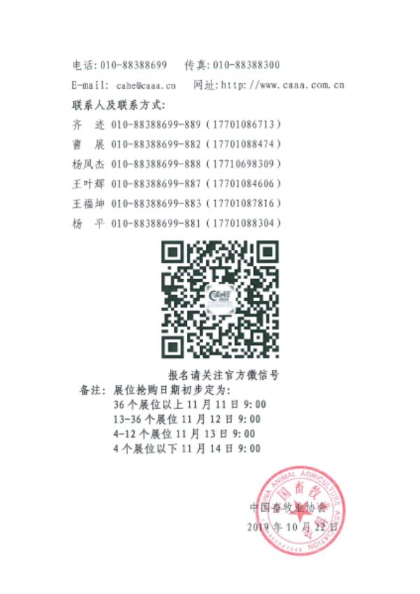 第十八届中国畜牧业博览会联系方式