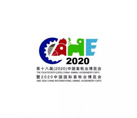 关于举办第十八届(2020)中国畜牧业博览会的通知