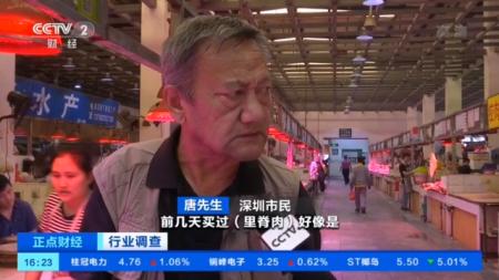 深圳猪肉零售价每斤下降3至5元 猪肉销量明显上升