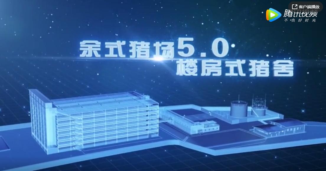 楼房养猪?余式猪场5.0楼房式猪舍,开启中国养猪业猪场建设新模式