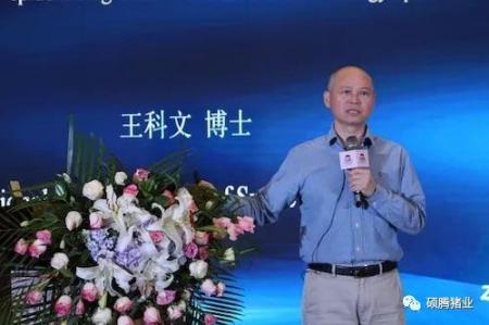 硕腾王科文博士在卫星会议中讲课