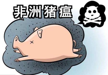 农业农村部:非洲猪瘟疫情举报有奖 举报电话及奖励标准公布