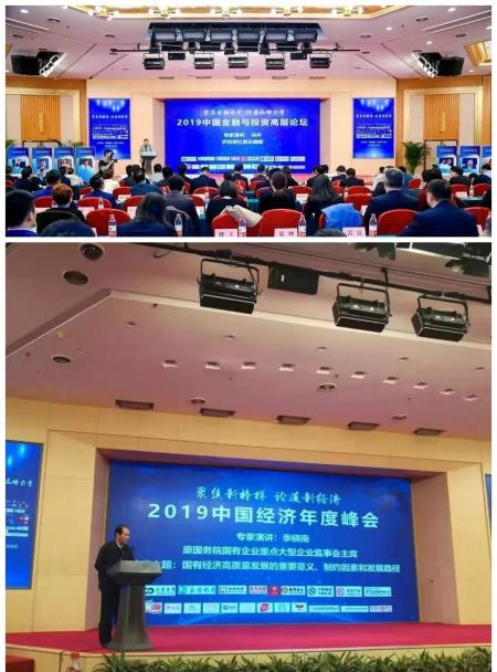 2019中国经济年度峰会暨中国经济人物盛典