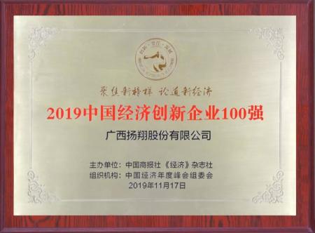 扬翔获评2019中国经济创新企业100强