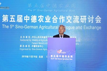 第五届中德农业合作交流研讨会