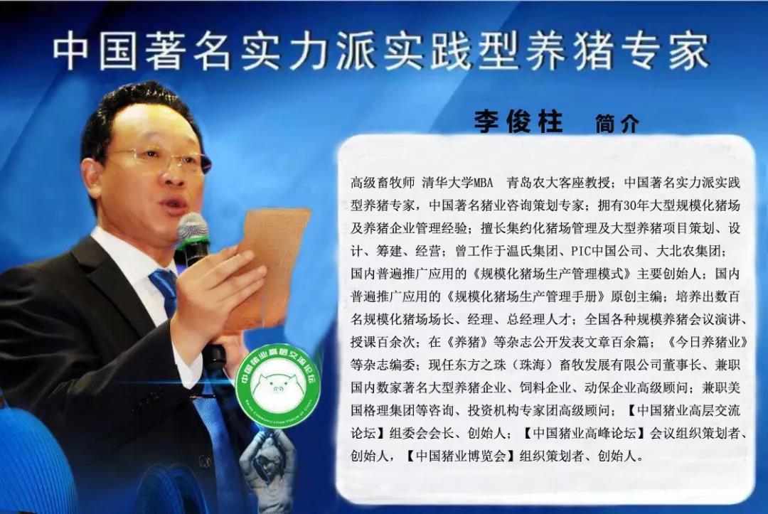 李俊柱 中国非瘟后复养、产能恢复、猪价走势