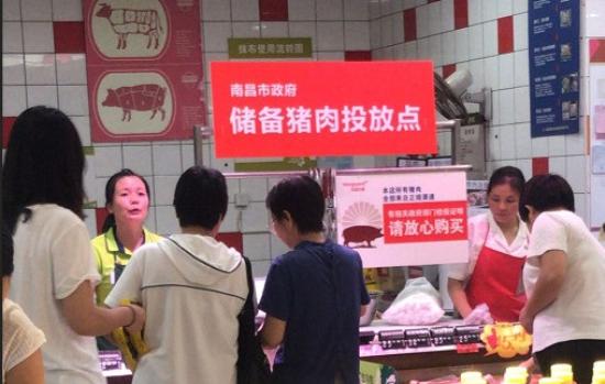 猪肉19.6元/斤! 明起投放!南昌市拟连续9天共投放54吨储备猪肉