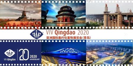2020亚洲国际集约化畜牧展览会