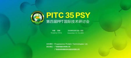 第四届PPT国际技术研讨会