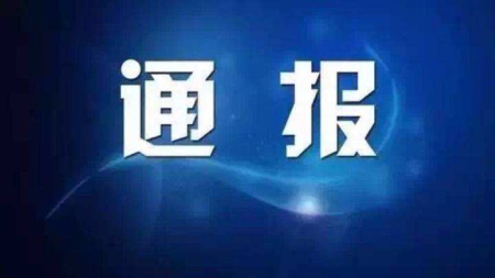 佛山通报肉联厂洗白病死猪情况:涉事19人被刑拘