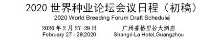 2020世界种业论坛会议
