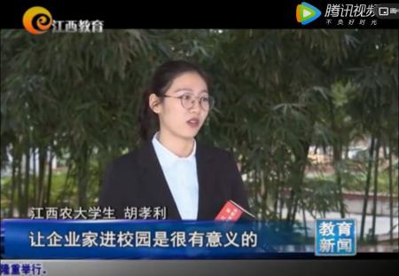 江西农大学生接受采访