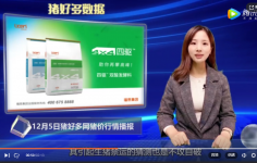 12月5日生猪行情:中南6省助推生猪价格上涨,屠企收猪难度增大