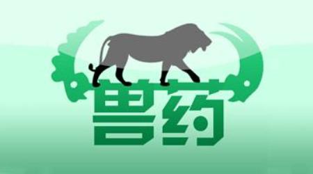 必须收藏!养猪场常用的32种兽药的用量用法