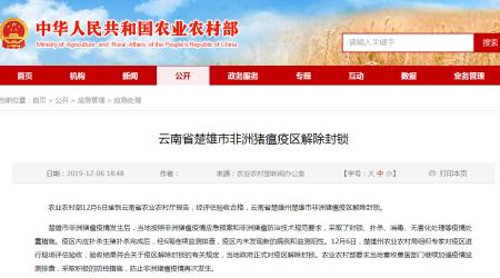 云南楚雄市解除非洲猪瘟疫区封锁