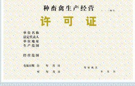 广东省种畜禽经营许可审批权限下放,元旦起开始执行!