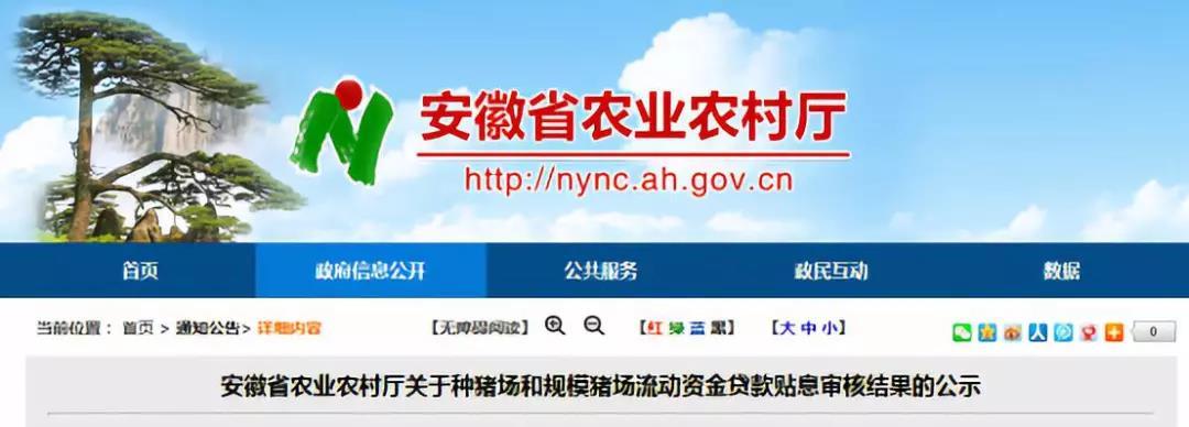 安徽省48家种猪场和规模猪场拟获705.54万元贷款贴息
