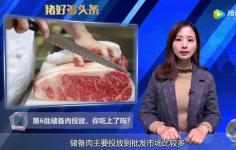 近10天储备肉投放量达12万吨,能放心吃吗?都是哪些人吃的?