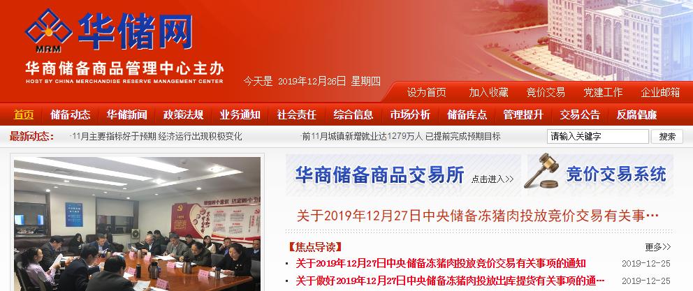 12月27日中央储备冻猪肉投放竞价交易2万吨