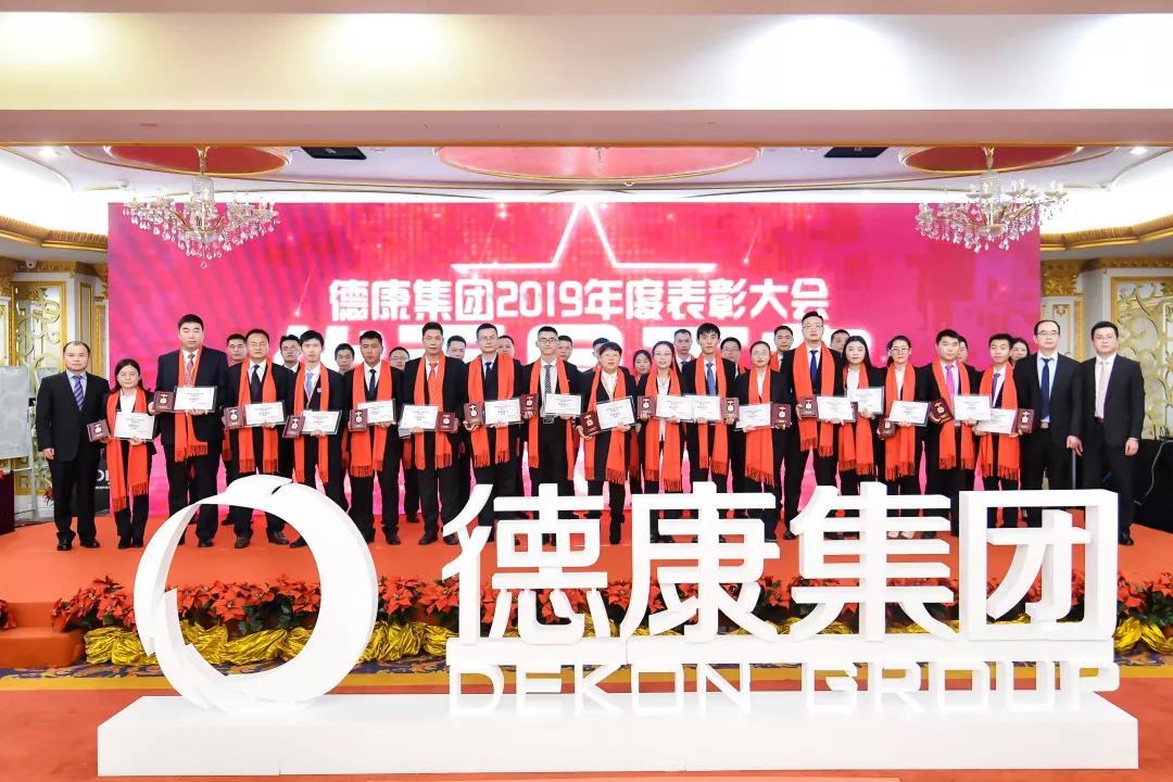 德康集团圆满召开2019年度总结表彰大会