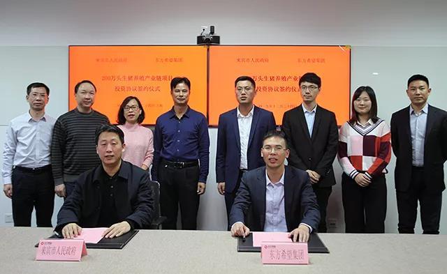 """东方希望集团投资40亿元在""""桂中腹地""""来宾""""养猪"""""""