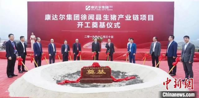 投资60亿元 广东百万头生猪产业链项目开工
