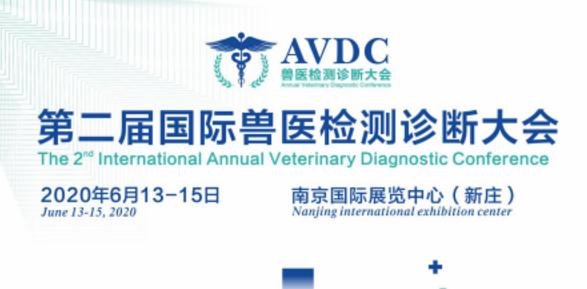 第二届国际兽医检测诊断大会会议大纲, 来看看有没有你感兴趣的话题!
