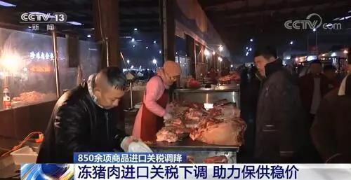 冻猪肉进口关税下调 助力保供稳价