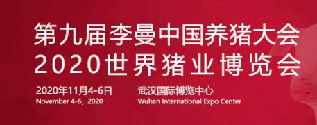 【时间调整】第九届李曼中国养猪大会举办时间调整为11月4-6日