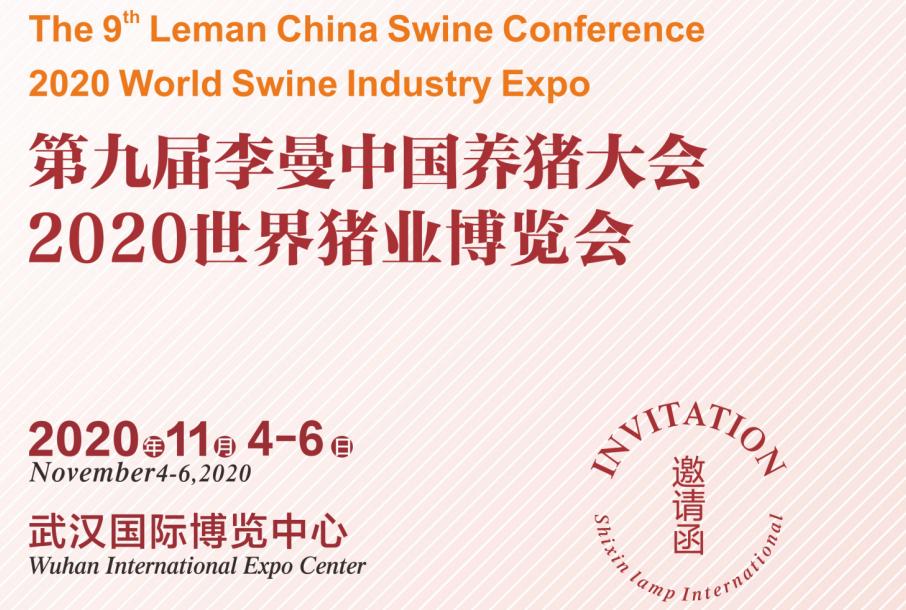 第九届李曼中国养猪大会2020世界猪业博览会