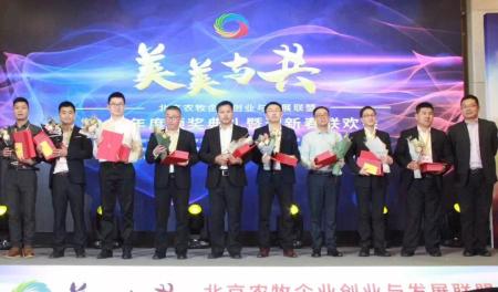 美美与共,和合共生 ——北京农牧企业创业与发展联盟2020战略年会在京隆重召开