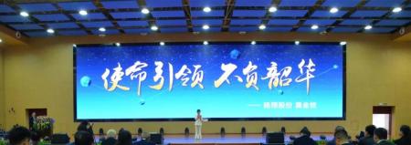 使命引领,不负韶华—扬翔股份2020创新技术年会顺利召开