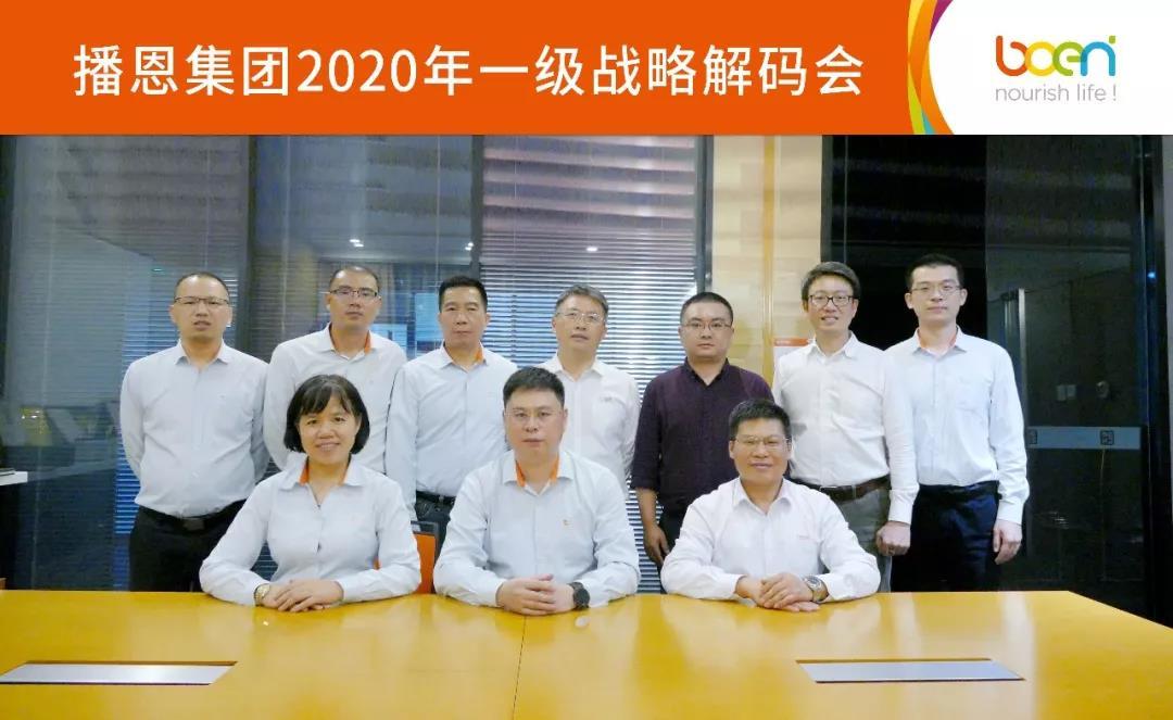 播恩集团2020年一级战略解码会胜利召开