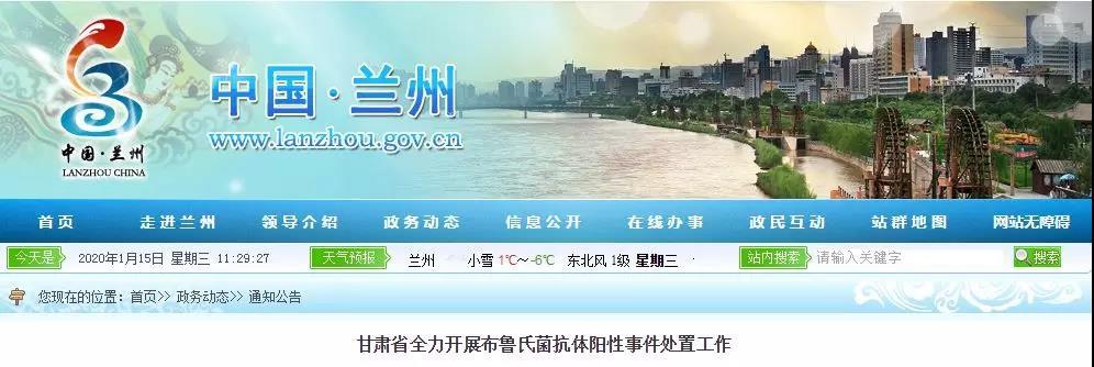 兰州布病事件最新进展:甘肃省已启动相关问责追责工作