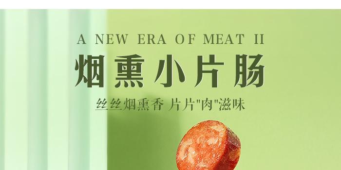 """首款""""人造肉""""零食来了!"""