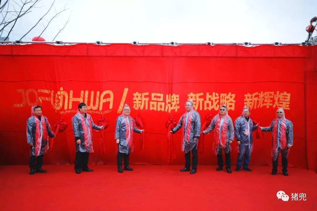 """你好,兆丰华!而今迈步从头越,中国动物疫苗""""产业航母""""开启新征程"""