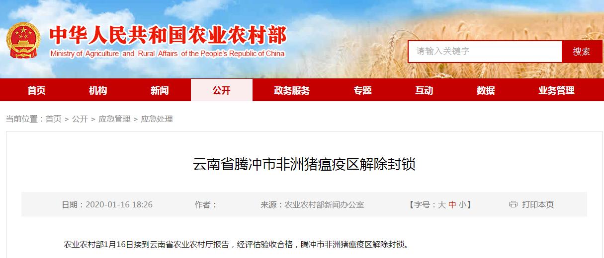 云南省腾冲市非洲猪瘟疫区解除封锁