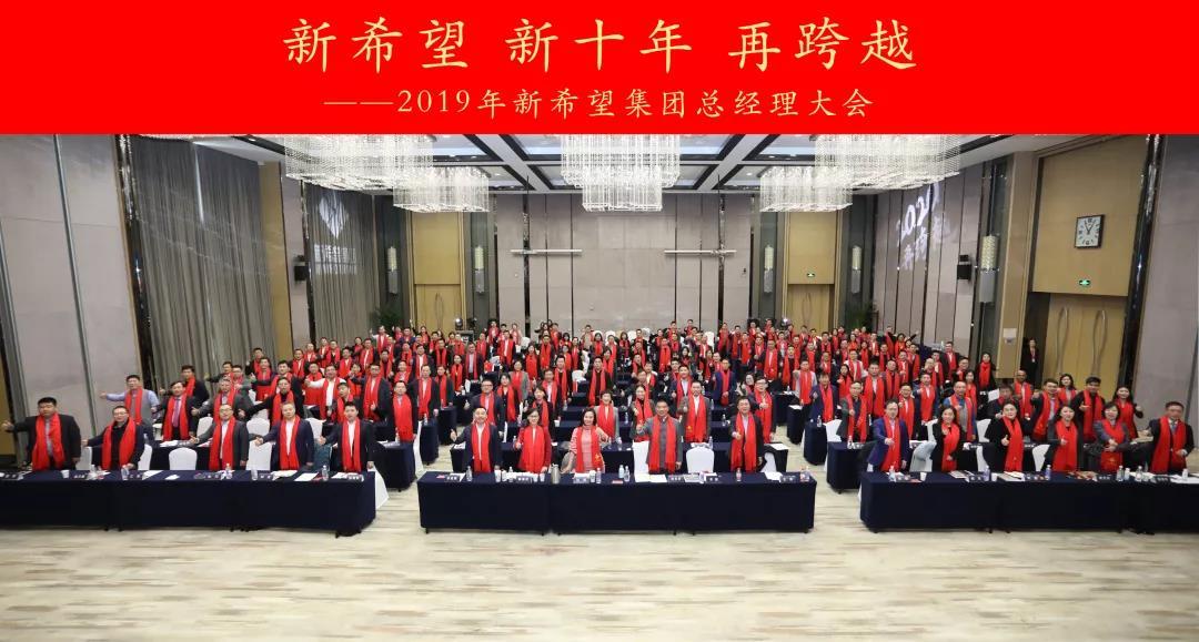 新希望·新十年·再跨越——2019年新希望集团总经理大会圆满结束
