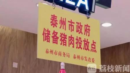 差距悬殊!储备肉最低16.5元/斤,可触动了猪价神经?