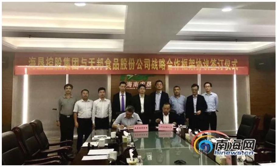 天邦食品股份有限公司与海垦控股集团签订战略合作框架协议