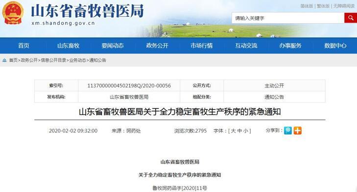 山东省畜牧兽医局关于全力稳定畜牧生产秩序的紧急通知
