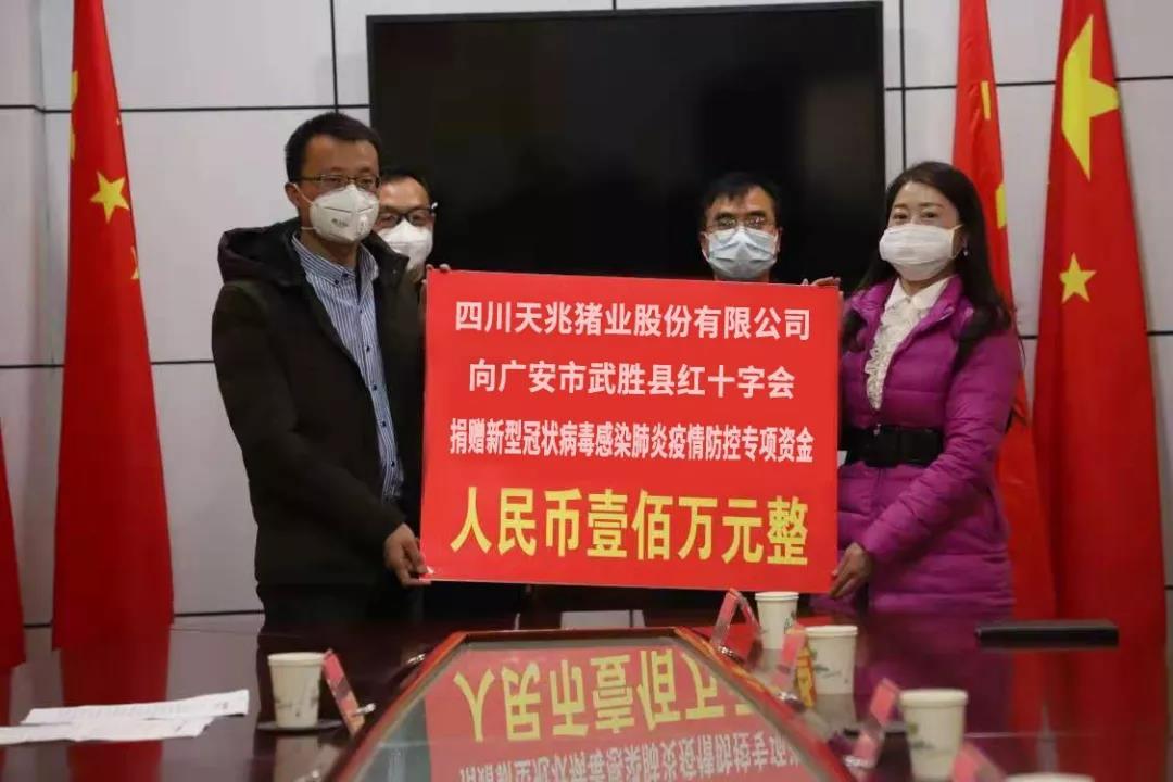 众志成城,抗击疫情丨天兆猪业与全国人民在一起