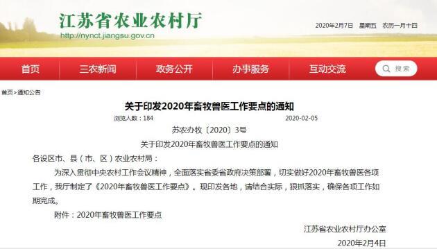 2020年江苏省生猪稳产保供有望恢复到80%