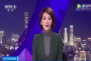 央视二套《经济信息联播》四川通威复工生产,保障一线饲料供应